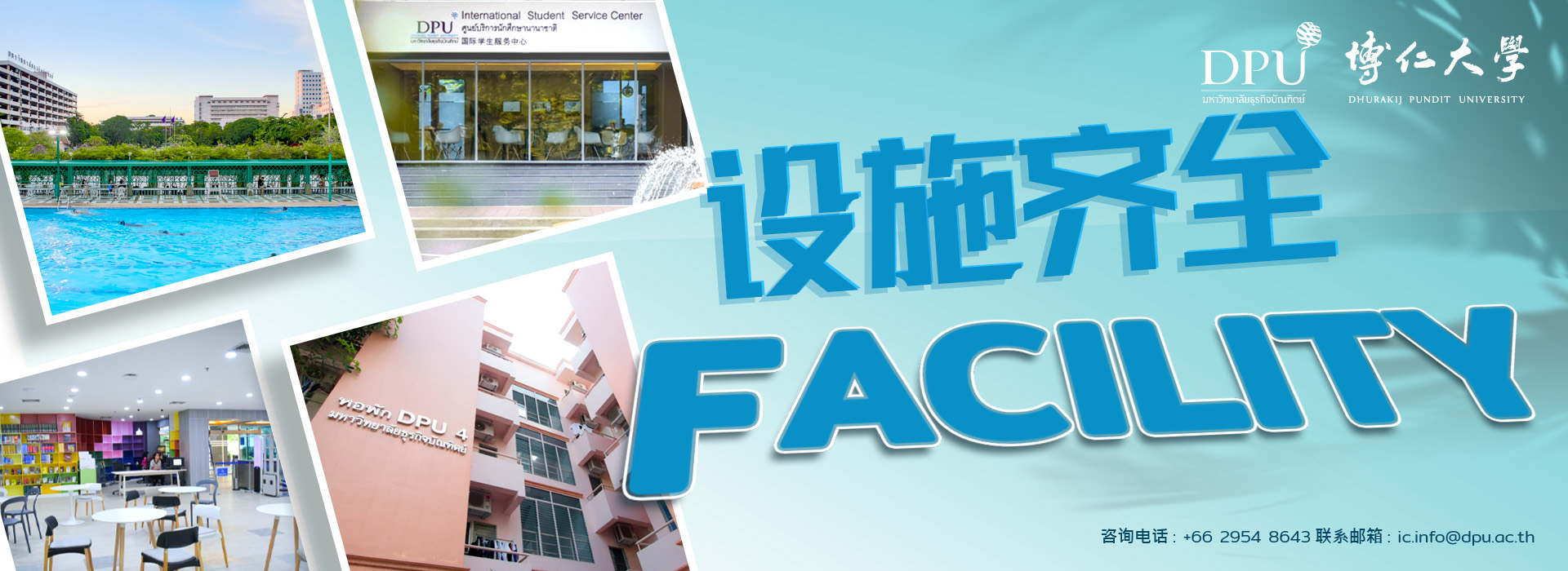 Facility_Chinese
